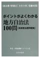 ポイントがよくわかる地方自治法100問 【高頻度出題問題集】 東京都・特別区「主任主事」受験対策