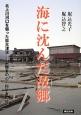 海に沈んだ故郷-ふるさと-<改訂版> 北上川河口を襲った巨大津波-避難者の心・科学者の目