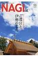 NAGI-凪- 2013冬 特集:ご遷宮と伊勢のまち ふるさとを刺激する大人のローカル誌(55)