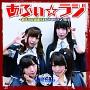 あふぃ☆ラジ~魔法学院特別授業2013 ラジオCD(DVD付)