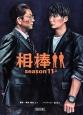 相棒 season11(上)