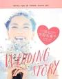 矢野未希子 ウエディングストーリー 「みっこの結婚」すべて見せます!リアルで役立つ情報