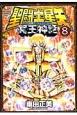 聖闘士星矢 NEXT DIMENSION 冥王神話 (8)