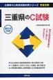 三重県の公務員試験対策シリーズ 三重県のC試験 教養試験 2015