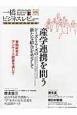 一橋ビジネスレビュー 61-3 2013年WIN.産学連携を問う 日本発の本格的経営誌