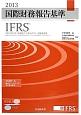 国際財務報告基準 IFRS PART A・B 2巻セット 2013 2013年1月1日現在で公表されている基準書等
