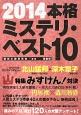 本格ミステリ・ベスト10 2014