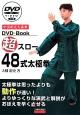 超スロー48式太極拳 DVD+BOOK 中国制定太極拳