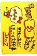 I My モコちゃん