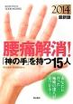 腰痛解消!「神の手」を持つ15人 2014<最新版> あなたに合った施術の達人が見つかる!