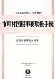 日本立法資料全集 別巻 市町村国税事務取扱手続 (932)