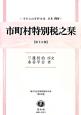 日本立法資料全集 別巻 市町村特別税之栞<第十五版> (934)