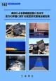 津波による橋梁構造物に及ぼす波力の評価に関する調査研究委員会報告書