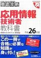 応用情報技術者 教科書 平成26年