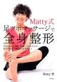Matty式足ツボマッサージで全身整形 ダイエット、小顔、美肌、バストアップ……足ツボだけ