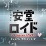 TBS系 日曜劇場 安堂ロイド~A.I. knows LOVE?~