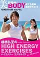 棚橋弘至のハイエナジー エクササイズ HIGH ENERGY EXERCISES For women ~目指せ!美BODY 誰でも簡単速攻ダイエット★1日10分7日間プログラム~