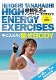 棚橋弘至のハイエナジー エクササイズ HIGH ENERGY EXERCISES For men ~手に入れろ!魅せBODY ★1日10分7日間肉体改造計画~