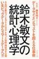 鈴木敏文の統計心理学<新装版> データサイエンティストを超える仕事術