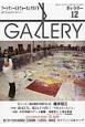 GALLERY アートフィールドウォーキングガイド 2013 特集:2013年、私の5つ星!「今年よかったこと」 (12)