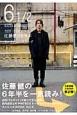 6 1/2-ROCKA NIBUNNOICHI- 2007-2013 佐藤健の6年半 ロックバラード (2)