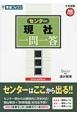 センター現社一問一答<完全版> 2nd edition 大学受験高速マスターシリーズ