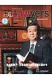 The Lawyers 2013December 特集:半沢直樹ブームを企業不祥事撲滅に活かせ