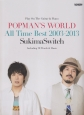 スキマスイッチ/POPMAN'S WORLD~All Time Best 2003-2013