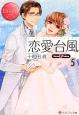 恋愛台風 Suzu&Takeo(5)