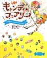 キャンディ★フェアリー 妖精ガールのすてきなひみつ100