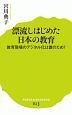 漂流しはじめた日本の教育
