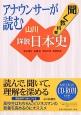 アナウンサーが読む 聞く教科書 山川詳説 日本史