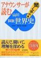 アナウンサーが読む 聞く教科書 山川詳説 世界史