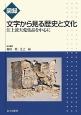 図録・文字から見る歴史と文化 江上波夫蒐集品を中心に