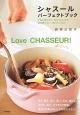 シャスールパーフェクトブック Love CHASSEUR! ごはん作りから、おもてなしまで、毎日使いたい、使い