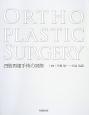 ORTHOPLASTIC SURGERY 四肢再建手術の実際