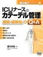 ICUナースのカテーテル管理 重症集中ケアシリーズ4 根拠・経験知+Q&A