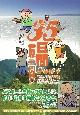 35日間世界一周!! 南米・天空都市編 (4)