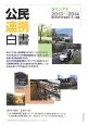 公民連携白書 2013~2014 省インフラ