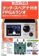 タッチ・スペアナ付きFPGAラジオ 世界に一つだけ!トラ技エレキ工房1 放送スタジオの空気が伝わってくる
