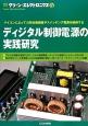 ディジタル制御電源の実践研究 グリーン・エレクトロニクス13 マイコンによって力率改善回路やスイッチング電源を制