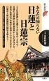 あなたの知らない日蓮と日蓮宗 Q&Aで宗祖の教えと宗派の特徴・歴史がスッキリわか