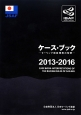 ケース・ブック 2013-2016 セーリング競技規則の解釈