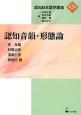 認知音韻・形態論 認知日本語学講座2