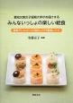 愛知文教女子短期大学がお届けする みんないっしょの楽しい給食 食物アレルギーに対応した行事食レシピ