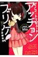 ピノコトリビュート アッチョンブリケ! 手塚治虫「ブラック・ジャック」40周年アニバーサリー!