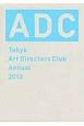 ADC年鑑 2013 Tokyo Art Directors Club