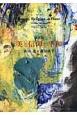 美と信仰と平和 詩画集