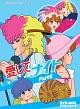 想い出のアニメライブラリー 第18集 愛してナイト DVD-BOX デジタルリマスター版 Part2