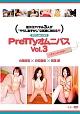 PreTTyオムニバス Vol.3